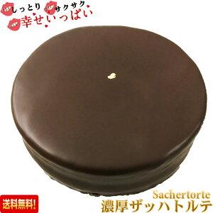 誕生日 チョコレートケーキ ザッハトルテ 濃厚ザッハ