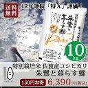 【送料無料★まとめ買いお買い得】平成28年産米 特別栽培米 朱鷺と暮らす郷 10kg(5kg×2)