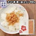 さけ茶漬(袋入り)90g 新潟 鮭フレーク つまみ ご飯のお...