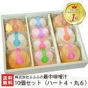 笑顔になれる最中味噌汁 10個セット(ハート×4 丸×6)【ラッピング可】【もなか/みそ汁