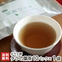 タラの葉茶(タラノキ茶)お試し10パック×1袋(約15リットル分・1パックあたり約1.5リットル分)【国産/天然由来/無農薬/健康茶/お茶/..