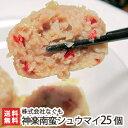 神楽南蛮シュウマイ ジャンボサイズ50g×25個で総量1250g!手作り惣菜の店「なぐも」【