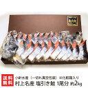 村上名産 塩引き鮭「一切れ真空包装」1尾分 ※約2kg(化粧...