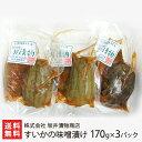 老舗の漬物セット すいかの味噌漬け3パック(1パック170g...