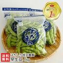 新潟産 朝獲り枝豆 早生豆 1kg(250g×4袋) はちしろ枝豆農園【産地直送/おつまみ/えだまめ