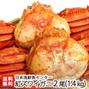 濃厚な旨味!日本海鮮魚センターの「ゆで紅ズワイガニ」 2尾(...