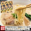 新潟 麺屋あごすけ監修 塩とんこつラーメン 270g×12袋