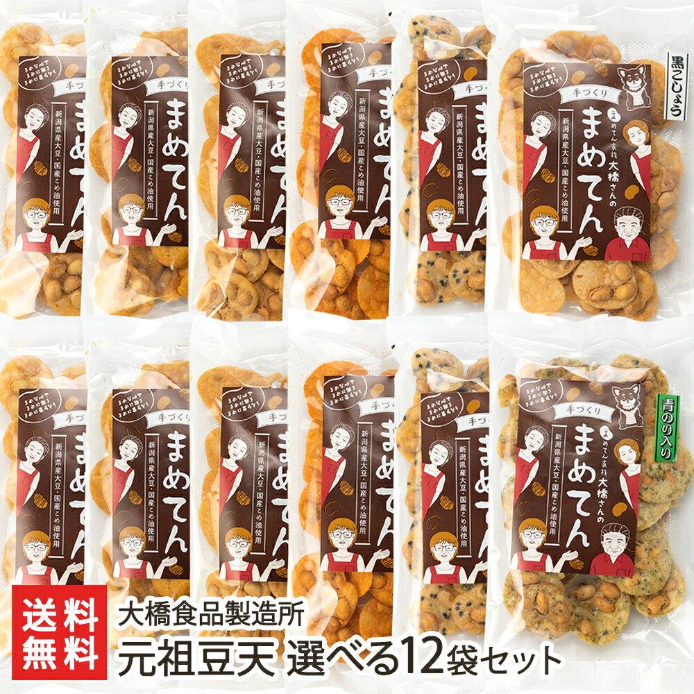 新潟名菓 元祖豆天(まめてん)選べる12袋セット...の商品画像