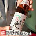 月不見の池 普通酒 720ml(4合)猪又酒造【日本酒/清