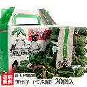 新潟農家の手作り笹団子(つぶあん)20個入 耕太郎農園【国産...