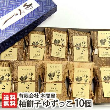 越後柚餅子蒸し柚餅子(ゆべし)ゆずっこ10個入り本間屋ゆべし/生ゆず使用/老舗が作る和菓子ギフト・贈