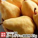 家庭用ル・レクチェ2kg マルクニ農園【フルーツ/果物/西洋...