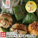 魚沼産もち米使用 笹かぜちまき 選べる5個セット かまくら工...