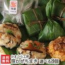 魚沼産もち米使用 笹かぜちまき 選べる8個セット かまくら工...