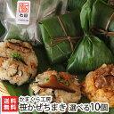 魚沼産もち米使用 笹かぜちまき 選べる10個セット かまくら...