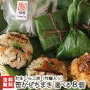 魚沼産もち米使用 笹かぜちまき 竹籠入り 選べる8個セット ...