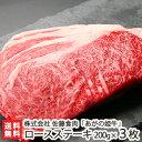 新潟ブランド牛「あがの姫牛」ロースステーキ 200g×3枚 ...