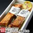 モンドセレクション最高金賞受賞!豚ばらつるし焼豚 430g×2本 株式会社佐藤食肉【直火焼き/