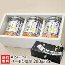 新潟 サーモン塩辛 200g×3本 三幸【鮭/いくら/海鮮漬物】【お歳暮ギフト・贈り物・内祝いに