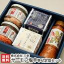 新潟 幸せ定食セット(サーモン塩辛・紅鮭フレーク・雪室熟成魚沼産コシヒカリ2合・雪室熟