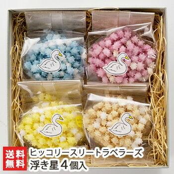 新潟伝統菓子浮き星(うきほし)4個入りヒッコリースリートラベラーズあられ/和菓子/明治屋母の日ギフト