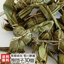 老舗の元祖新潟名物 笹団子30個(選べるつぶあん・こしあん)笹川餅屋