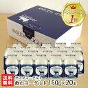 ヤスダヨーグルト 飲むヨーグルト150ml×20本【3年連続でモンドセレクション最高金賞受