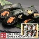昆布巻 紅鮭・にしん 6本入り(紅鮭昆布巻×2、にしん昆布巻...