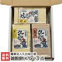 新潟 久比岐もち「雑穀餅」(470g)選べる3点セット【玄米...