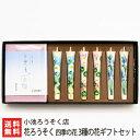 花ろうそく 四季の花 3種の花ギフトセット 小池ろうそく店【...