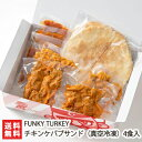チキンケバブサンド(真空冷凍)4食入 FUNKY TURKE...
