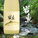 日本酒 原酒【岩魚】720ml【敬老の日 ギフト 純米大吟醸 今代司】【あす楽】