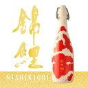 【錦鯉 KOI】720ml【 お歳暮 日本酒 ギフト プレゼント 内祝い 退職祝い 結婚祝い 出産祝
