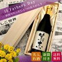 思い出日本酒【十虹】(じゅっこう)オリジナル名入れラベル:720ml[桐箱入り][生まれた日や結婚記念日などのメモリアル新聞付き]【手書き風】【ラベル】【日本酒】【ギフト】【父の日】【送料無料】