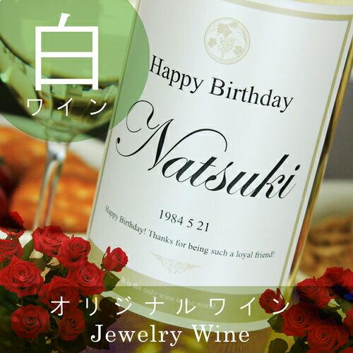 Present day name put white wine: 750 ml