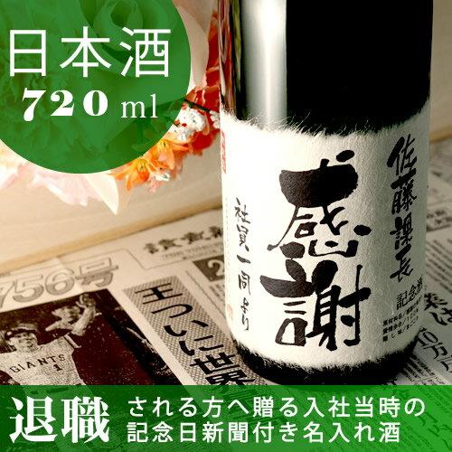退職祝いに贈るに記念日の新聞付き名入れ酒純米大吟醸酒若葉720ml名入れギフトプレゼント日本酒内祝い