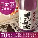 古希祝い(70歳)の記念日のプレゼントに贈る究極の名入れ酒!純米酒の大吟醸【紫式部】(むらさきしきぶ