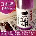 喜寿祝いに贈る77年前の新聞付き名入れ酒!純米大吟醸酒【紫式部】オリジナル名入れ酒 720ml【 名