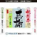 オリジナル名入れラベル 日本酒