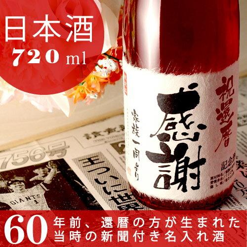 還暦祝いに贈る60年前の新聞付き名入れ酒純米大吟醸酒華一輪720ml名入れギフトプレゼント日本酒内祝