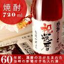 還暦祝いに贈る60年前の新聞付き名入れ酒!本格焼酎【華乃小町】720ml 【 名入れ 焼酎