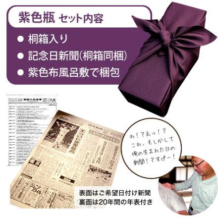 70歳古希祝いに贈る薄紫瓶のセット内容