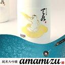 純米大吟醸【あまみずamamizu】720ml【 日本酒 ギ...