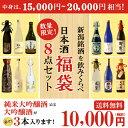 【送料無料】大吟醸または純米大吟醸が3本入る伝説の福袋!おつ...