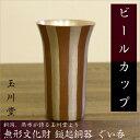 無形文化財、玉川堂【ビールカップ ストライプ】鎚起銅器≪限定2個≫