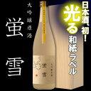 大吟醸原酒【蛍雪】長期低温熟成 720ml 【 内祝い 退職...