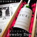 思い出の名入れワイン【Jewelry Day】オリジナルラベル:750ml【生まれた日や結婚記念日などのメモリアル新聞付き】【桐箱入り】【送料無料】