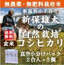 【無農薬・無肥料米・自然栽培】【玄米】生産者指定!自然栽培米...