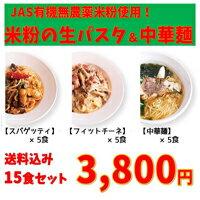 新潟産JAS有機無農薬米粉使用!!米粉の生パスタ...の商品画像