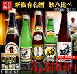 日本酒 飲み比べセット 300ml×5本お試しギフトセット 化粧箱付き 送料無料 お歳暮 辛口 年末年始ギフト 越乃寒梅 八海山 新潟